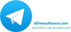 آموزش تصویری تغییر فونت در تلگرام اندروید
