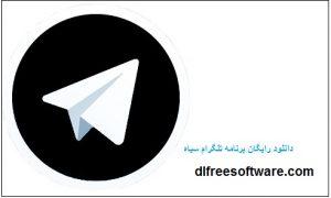 دانلود رایگان برنامه تلگرام سیاه Telegram Black برای اندروید