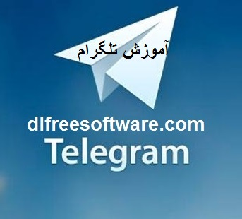 فوروارد در تلگرام بدون اسم