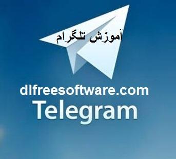 آموزش کامل حذف گروه تلگرام