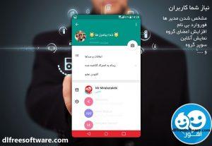 دانلود رایگان تلگرام فارسی اهورا 9.2.1 برای اندروید
