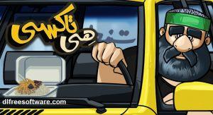 دانلود بازی هک شده هی تاکسی برای اندروید