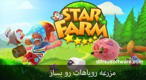 دانلود بازی مزرعه شگفتانگیز Star Farm پول بی نهایت