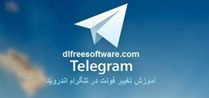 آموزش تغییر فونت در تلگرام اندروید