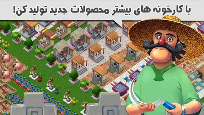 دانلود بازی پرسیتی شهر پارسی 1.26.3 با پول بی نهایت