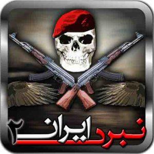 دانلود بازی نبرد ایران 2 برای اندروید