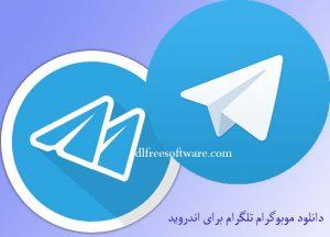 دانلود موبوگرام تلگرام برای اندروید