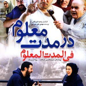 دانلود آهنگ فیلم در مدت محدود علی عظیمی