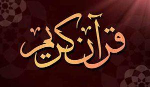 دانلود برنامه The Noble Quran برای اندروید