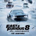 دانلود فیلم 2017 The Fate of the Furious با دوبله فارسی