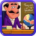 دانلود نسخه مود شده بازی مدرسه شصتیا اندروید