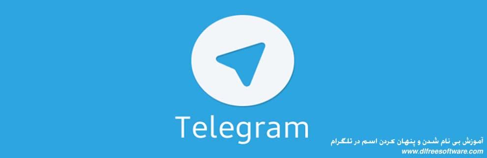 آموزش بی نام شدن و پنهان کردن اسم در تلگرام