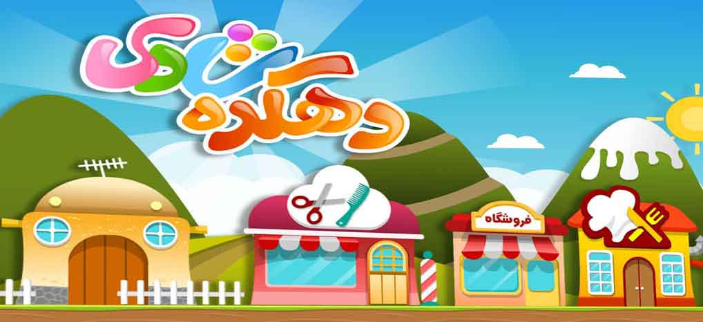دانلود بازی دهکده ی شادی - آموزشی کودکان برای اندروید