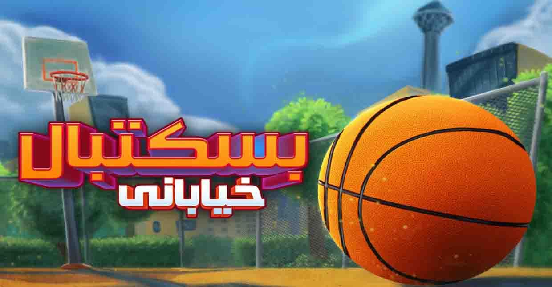 دانلود بازی بسکتبال خیابانی با پول بی نهایت