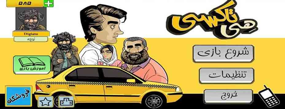 دانلود بازی هی تاکسی با سکه بینهایت (2)