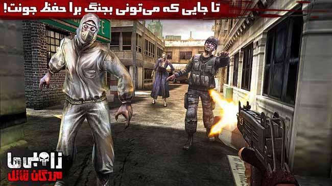 دانلود بازی زامبی مردگان قاتل نسخه مود شده
